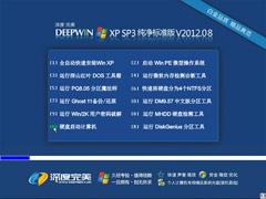 深度完美 Ghost XP SP3 纯净标准版 V2012.08