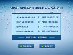 GHOST WIN8 X64 装机专业版 V2017.06(64位)