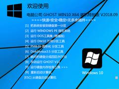 ╣Гдт╧╚к╬ GHOST WIN10 X64 в╟╩Зль╠П╟Ф V2018.09ё╗64н╩ё╘
