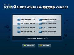 深度技术 GHOST WIN10 X64 快速安装版 V2020.07(64位)