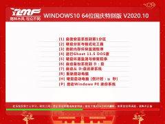 сЙажд╬╥Г WINDOWS10 64н╩╧ЗгЛль╠П╟Ф V2020.10